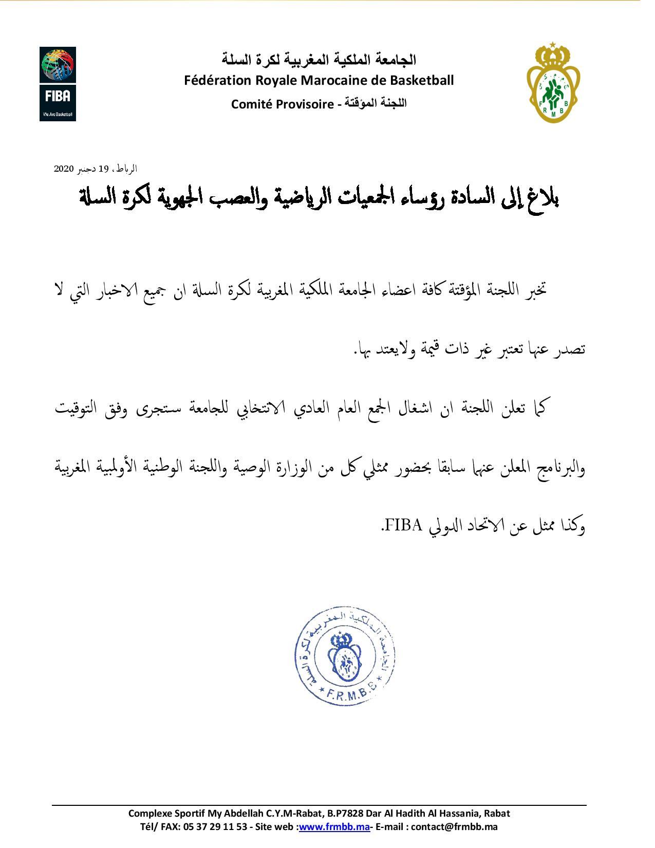 بلاغ إلى السادة أعضاء الجمع العام-page-001 (1)